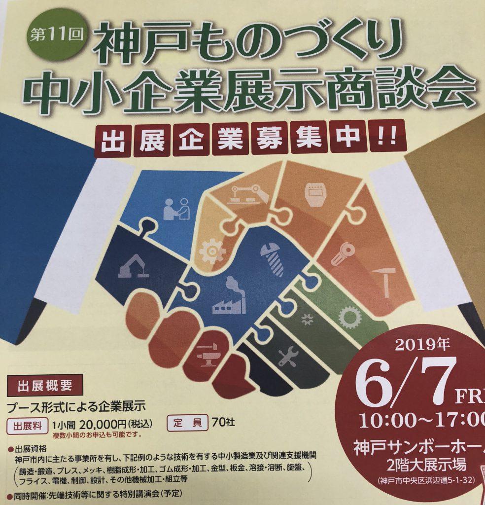 第11回神戸ものづくり中小企業展示商談会への出展が決定しました!