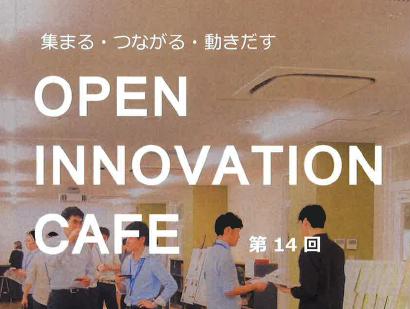 9月19日 OPEN INNOVATION CAFEお知らせです